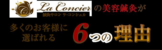 鍼灸サロン ラ・コンシェル代々木上原店の美容鍼灸多くのお客様に選ばれる5つの理由