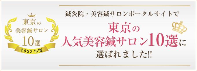 しんきゅうコンパス横浜の人気美容室サロン5選に選ばれました