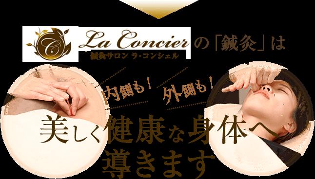 鍼灸サロン ラ・コンシェルの「鍼灸」は、内側も!外側も!美しく健康な身体へ導きます!