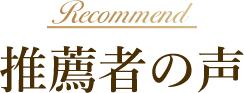 recommend-推薦者の声